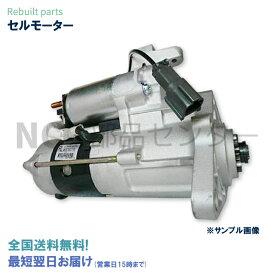 三菱リビルト セルモーター スターター適合車種:キャンター車輌型式:FB501B FB511B純正品番:ME201650