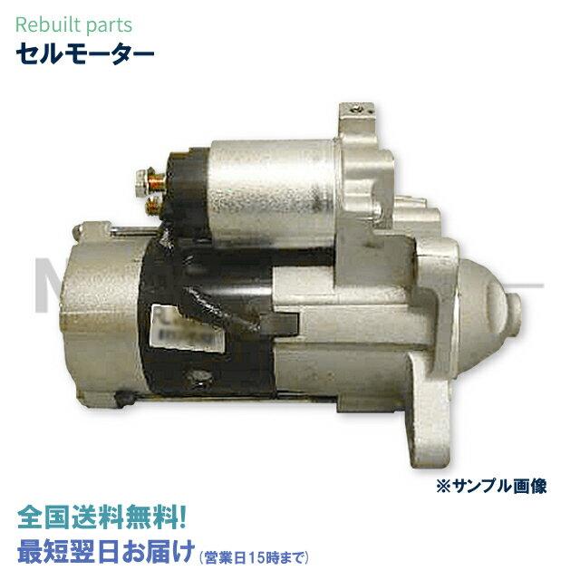 【日産】【適合車種:バネット】リビルトセルモーター/スターター【車輌型式:(SKF2VN/SKF2MN/SK22V)/純正品番:23300-HC350】
