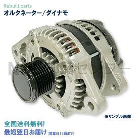 トヨタリビルト オルタネーター ダイナモ適合車種:クラウン車輌型式:GRS181純正品番:27060-31030