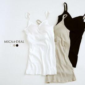 **【19SSコレクション】MICA&DEAL〔マイカアンドディール〕A17A009カップインコットンリブキャミソール