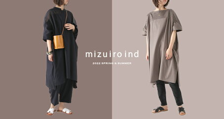 mizuiroind(ミズイロインド)