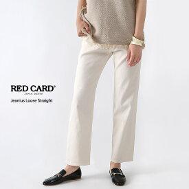 **【ポイント10倍対象!11/27(金)11時59分まで】再入荷 RED CARD〔レッドカード〕23578-owhJeanius Loose Straight/リネンコットンブレンドストレッチルーズストレートパンツ(OFF WHITE)【PN24】