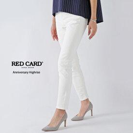 **再入荷 RED CARD〔レッドカード〕55403HR-whtAnniversary/ハイライズスリムテーパードストレッチホワイトデニムパンツ(White)