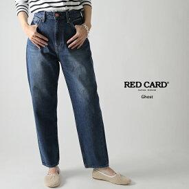 **【ネット限定10%OFFクーポン!12/18(水)23:59まで】【19AWコレクション】RED CARD〔レッドカード〕82468-akdGhost/ハイライズルーズテーパードデニム(akira-Dark Used)