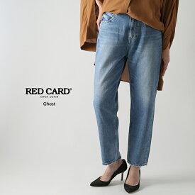 **【ネット限定10%OFFクーポン!12/18(水)23:59まで】【19AWコレクション】RED CARD〔レッドカード〕82468-aklGhost/ハイライズルーズテーパードデニム(akira-Light Used)
