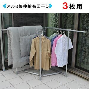 日本製 物干し 機能性抜群 たくさん干せるアルミ製伸縮布団干し3枚用 室内布団干し ベランダ 室内物干し たっぷり物干し 物干し竿 物干し台 洗濯物干し 物干しスタンド 新生活 伸縮 伸縮布