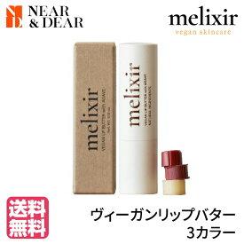 melixir 【メリクサー】韓国最初 ヴィーガンコスメ ヴィーガンリップバター 3カラー 敏感肌 自然由来 肌にやさしい ビーガン ヴィーガン 韓国コスメ ビーガンコスメ リップバーム 色付きリップバーム カラーリップバーム リップクリーム VEGAN LIP BUTTER