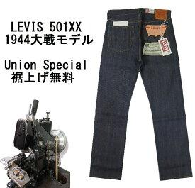 1944年大戦モデル【LVC】 リーバイス 501XX ストレートジーンズ/生デニム LEVIS 501XX 1944WW2 MODEL●裾上げ加工無料 【送料無料】
