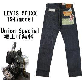 1947年モデル【LVC】 リーバイス 501XX ストレートジーンズ/生デニム LEVIS 501XX 1947 MODEL●裾上げ加工無料●ジーンズ保証 【送料無料】