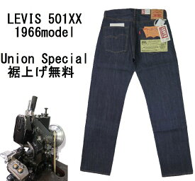 1966年モデル【LVC】 リーバイス 501XX ストレートジーンズ/生デニム LEVIS 501XX 1966 MODEL●裾上げ加工無料●ジーンズ保証 【送料無料】