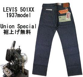 1937年シンチバックモデル 【LVC】 リーバイス 501XX ストレートジーンズ/生デニム LEVIS 501XX 1937 MODEL●裾上げ加工無料●ジーンズ保証 【送料無料】