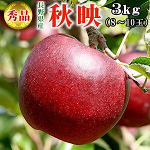 秀品 秋映 3kg 減農薬栽培で育てたこだわりのりんご 8〜10玉入り 長野県産 りんご 産地直送 朝獲れ フルーツ 旬の果物 大容量:c44