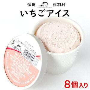 絞りたて生乳使用!後味さっぱり ミルク感たっぷりのいちごアイス 8個入り 苺 イチゴ ストロベリーアイス ストロベリー お取り寄せ デザート おやつ おうち時間 スイーツ いちごスイーツ