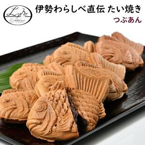 一番人気!定番の たい焼き つぶあん 12枚入り 北海道産小豆 鯛焼き 焼立て さくさく もっちり あんこ 個包装 お取り寄せ おうち時間 おこもり スイーツ お菓子 和菓子 冷凍 おやつ 送料無料