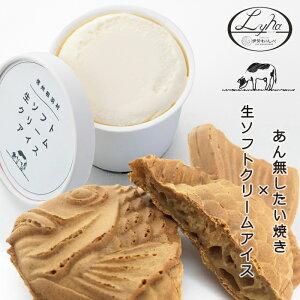 たいやきあんなし(12枚)&生ソフトクリームアイス(2個) アイスクリーム たい焼き :b08