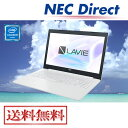 ★タイムセール台数限定20台★【1/19 10:00スタート】【送料無料:Web限定モデル】NECノートパソコンLAVIE Direct NS(…