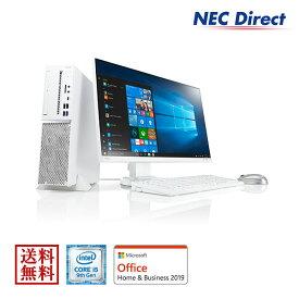 ●【Web限定モデル】NECデスクトップパソコンLAVIE Direct DT(Core i5搭載・1TB HDD・256GB SSD・モニター付き)(Office Home & Business 2019・1年保証)