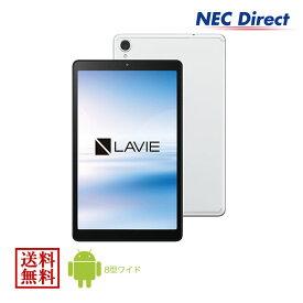 ★ポイント10倍(7/16 13:59 まで)★【送料無料】NEC LAVIE Tab EYS-TAB08H01【MediaTek Helio A22/2GBメモリ/8型IPS液晶(WXGA)】