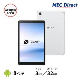 ●【送料無料】NEC LAVIE Tab EYS-TAB08F01【MediaTek Helio P22T/3GBメモリ/8型IPS液晶(WUXGA)】