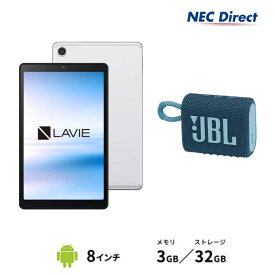 NEC LAVIE Tab EYS-TAB08F01-JL2【MediaTek Helio P22T/3GBメモリ/8型IPS液晶(WUXGA)/JBLスピーカー(ブルー)】