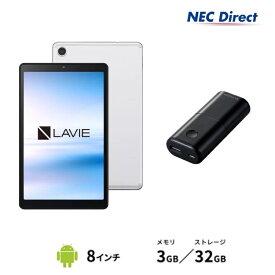 NEC LAVIE Tab EYS-TAB08F01-E3【MediaTek Helio P22T/3GBメモリ/8型IPS液晶(WUXGA)/エレコムバッテリーセット】