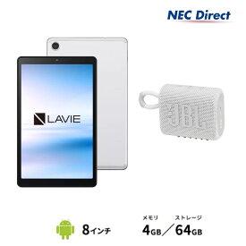 【送料無料】NEC LAVIE Tab EYS-TE708KAS-JW2【MediaTek Helio P22T/4GBメモリ/8型IPS液晶(WUXGA)/JBLスピーカー(ホワイト)】