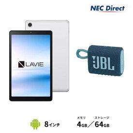 【送料無料】NEC LAVIE Tab EYS-TE708KAS-JL2【MediaTek Helio P22T/4GBメモリ/8型IPS液晶(WUXGA)/JBLスピーカー(ブルー)】