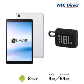 【送料無料】NEC LAVIE Tab EYS-TE708KAS-JB2【MediaTek Helio P22T/4GBメモリ/8型IPS液晶(WUXGA)/JBLスピーカー(ブラック)】