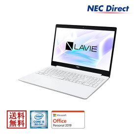 【Web限定モデル】NECノートパソコンLAVIE Direct NS(Core i5搭載・256GB SSD・カームホワイト)(ブルーレイ・Office Personal 2019・1年保証)(Windows 10 Home)