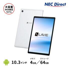 ●【送料無料】NEC LAVIE Tab EYS-TAB10F01【MediaTek Helio P22T/4GBメモリ/10.3型IPS液晶(WUXGA)】