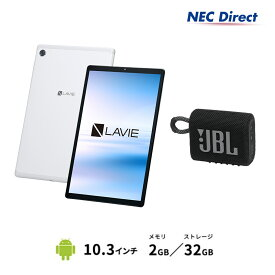 【送料無料】NEC LAVIE Tab EYS-TE510KAS-JB2【MediaTek Helio P22T/2GBメモリ/10.3型IPS液晶(WUXGA)/JBLスピーカー(ブラック)】