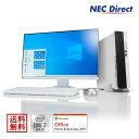 【Web限定モデル】NECデスクトップパソコンLAVIE Direct DT(Core i7搭載・8GBメモリ・256GB SSD・1TB HDD・モニター付…
