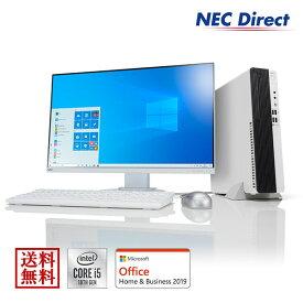 【Web限定モデル】NECデスクトップパソコンLAVIE Direct DT(Core i5搭載・8GBメモリ・256GB SSD・1TB HDD・モニター付き)(Office Home & Business 2019・1年保証)