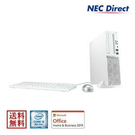 【台数限定タイムセール!10月22日23:59迄】 【送料無料:Web限定モデル】NECデスクトップパソコンLAVIE Direct DT(Core i5搭載・モニターなし)(Office Home & Business 2019・1年保証)