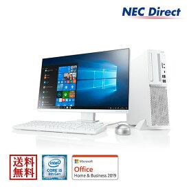 【台数限定タイムセール!9月17日9:59迄】 【送料無料:Web限定モデル】NECデスクトップパソコンLAVIE Direct DT(Core i5搭載・モニター付き)(Office Home & Business 2019・1年保証)