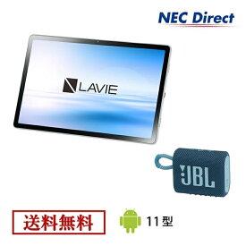 【送料無料】NEC LAVIE T11YS-T1175BAS-JL【Qualcomm Snapdragon/4GBメモリ/11型ワイドLED IPS液晶/JBLスピーカー(ブルー)】