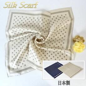 日本製100%シルクスカーフ・ドット柄小判(53cm×53cm)正方形「ネイビー/ベージュ」 メム