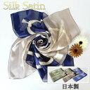 【敬老の日のプレゼントに!】横浜シルクスカーフ・サテンストライプ・ベルトスティック柄大判 日本製(88cm×88cm)「モスグリーン×ネ…