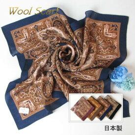 日本製100%ウールスカーフプリンセスペルシャ柄大判 正方形(78×78cm) 「ワイン/ブラウン/ネイビー/ブラック」 メム