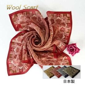 日本製100%ウールスカーフペイズリー柄大判正方形 (88×88cm) 「ブラウン/ワイン/ネイビー/ブラック」メム