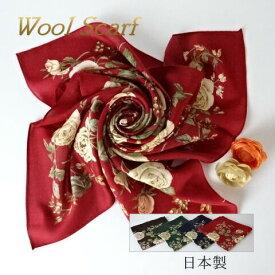 日本製100%ウールスカーフオールドローズ柄大判正方形 (88×88cm) 「ブラウン/グリーン/ネイビー/ワイン」 メム