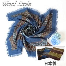 日本製100%ウールスカーフボヘミアンペルシャ柄大判正方形 (85cm×88cm) 「ダークブラウン/ブルー/ブラウン」 メム