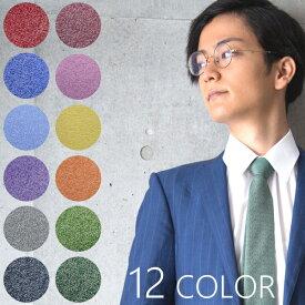 無地系ネクタイ ビジネスネクタイ シンプルスタイル 個性派ネクタイ 12カラー kp1【メール便対応可能商品】