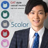 ネコ、猫柄ネクタイ♪