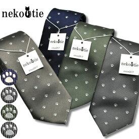 国産ネクタイ シルク100%ネクタイネコタイのおしゃれ犬猫肉球柄 送料無料 高密度 犬 ねこ柄 アニマル柄 NE8【メール便対応可能商品】
