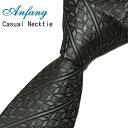 【Anfang】ジャガード織りネクタイ♪ビジネスに人気の大剣幅8.5cm!幾何学、ストライプ柄 ダークグレー系おしゃれネク…