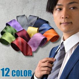 ネクタイ ストライプ シンプル 12カラー ビジネスネクタイ レッド ブルー 他 st1【メール便対応可能商品】