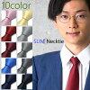 最受歡迎的 10 色純色系列苗條領帶 ! 苗條 (一線) 大劍寬 7 釐米 ! 時尚超薄領帶 ♪ snt12