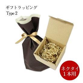 【1本用】ギフト ラッピング ネクタイBOX 宅配便発送(有料) GFR2 ネクタイ ギフト プレゼント