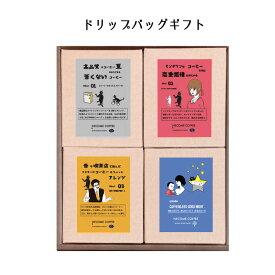 ラッピング無料!  ドリップバッグ ギフトオリジナルコーヒーブレンド スペシャリティコーヒー おいしいコーヒー 安心安全をプレゼントに。